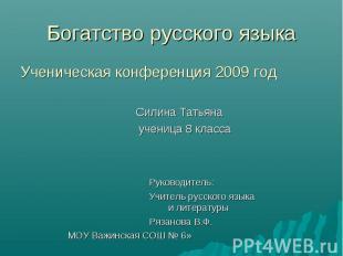 Богатство русского языка Ученическая конференция 2009 год Силина Татьяна ученица