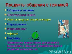 Продукты общения с техникой Общение- письмо Электронная книга Компьютерная энцик