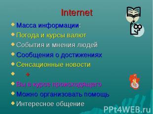 Internet Масса информации: Погода и курсы валют События и мнения людей Сообщения
