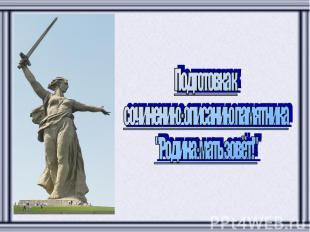 """Подготовка к сочинению-описанию памятника """"Родина-мать зовёт!"""""""