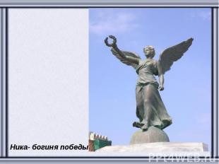 Ника- богиня победы