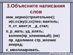 3.Объясните написания словинж_нерно(строительное); и(с;сс)ку(с;сс)тво; ваятель;