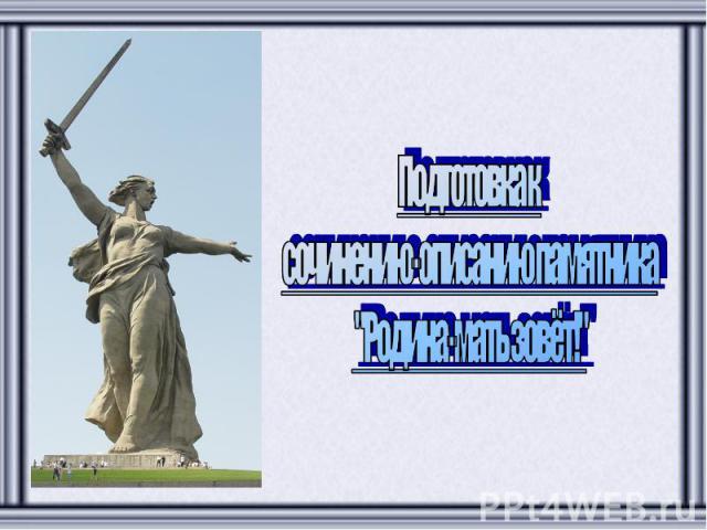 Подготовка к сочинению-описанию памятника