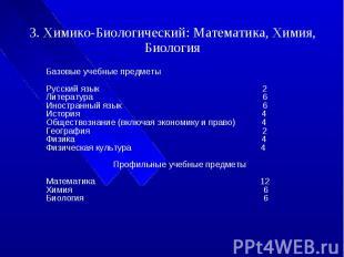 3. Химико-Биологический: Математика, Химия, Биология Базовые учебные предметы Ру