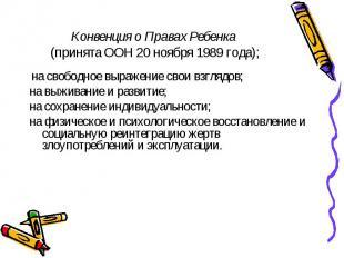 Конвенция о Правах Ребенка (принята ООН 20 ноября 1989 года); на свободное выраж