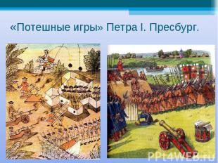 «Потешные игры» Петра I. Пресбург.