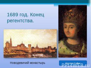 1689 год. Конец регентства. Новодевичий монастырь