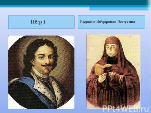 Пётр I Евдокия Фёдоровна Лопухина