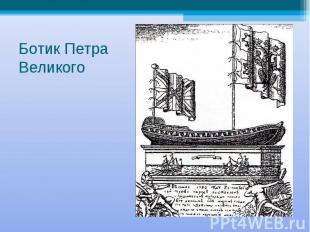 Ботик Петра Великого