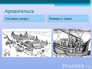 Архангельск Гостиные дворы. Поморы в лодке.