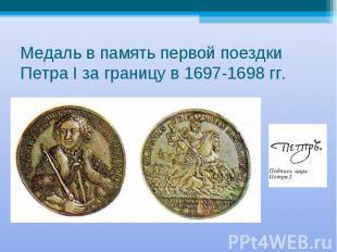 Медаль в память первой поездки Петра I за границу в 1697-1698 гг.