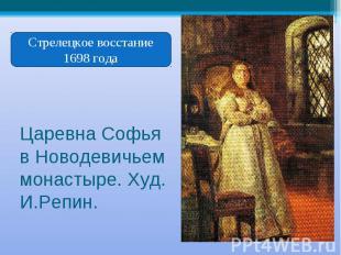Стрелецкое восстание 1698 года Царевна Софья в Новодевичьем монастыре. Худ. И.Ре