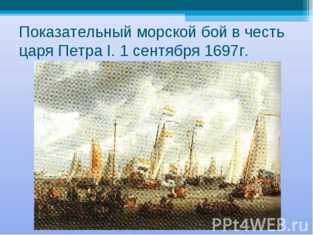 Показательный морской бой в честь царя Петра I. 1 сентября 1697г.