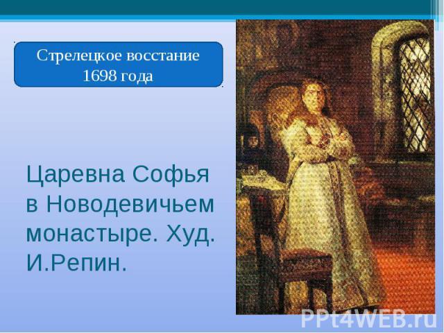 Стрелецкое восстание 1698 года Царевна Софья в Новодевичьем монастыре. Худ. И.Репин.