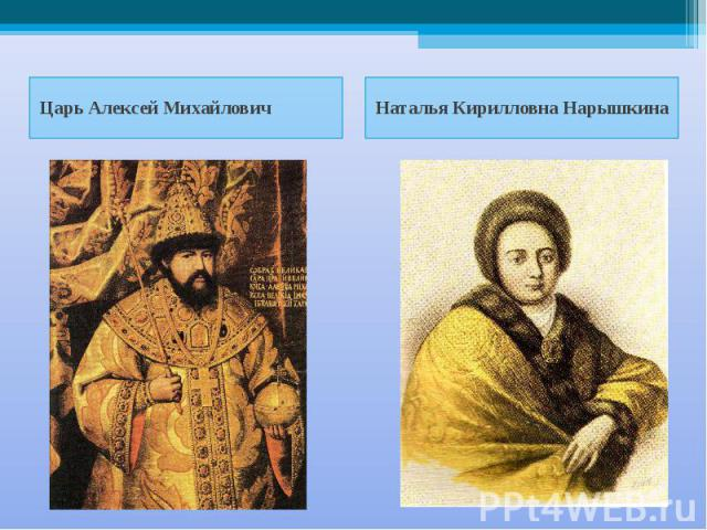 Царь Алексей Михайлович Наталья Кирилловна Нарышкина