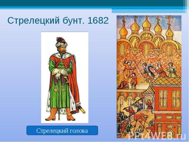 Стрелецкий бунт. 1682 Стрелецкий голова