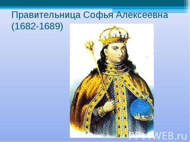 Правительница Софья Алексеевна (1682-1689)