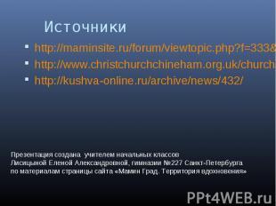 Источники http://maminsite.ru/forum/viewtopic.php?f=333&t=2474 http://www.christ