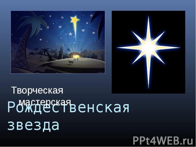 Творческая мастерская Рождественская звезда