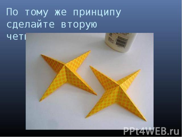 По тому же принципу сделайте вторую четырехконечную звезду.