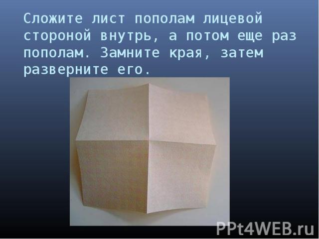 Сложите лист пополам лицевой стороной внутрь, а потом еще раз пополам. Замните края, затем разверните его.