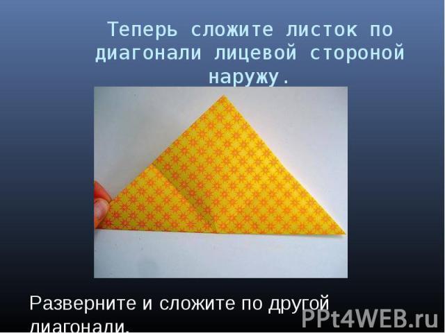 Теперь сложите листок по диагонали лицевой стороной наружу. Разверните и сложите по другой диагонали.