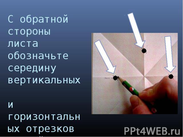 С обратной стороны листа обозначьте середину вертикальных и горизонтальных отрезков точкой.