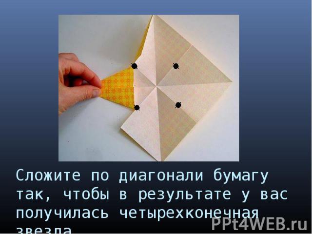 Сложите по диагонали бумагу так, чтобы в результате у вас получилась четырехконечная звезда.
