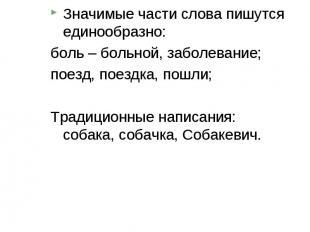 Морфологический принцип русской орфографии: Значимые части слова пишутся единооб