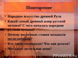 Повторение Народное искусство древней Руси Какой самый древний жанр русской музы
