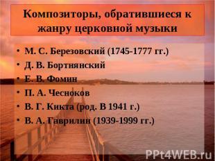 Композиторы, обратившиеся к жанру церковной музыки М. С. Березовский (1745-1777