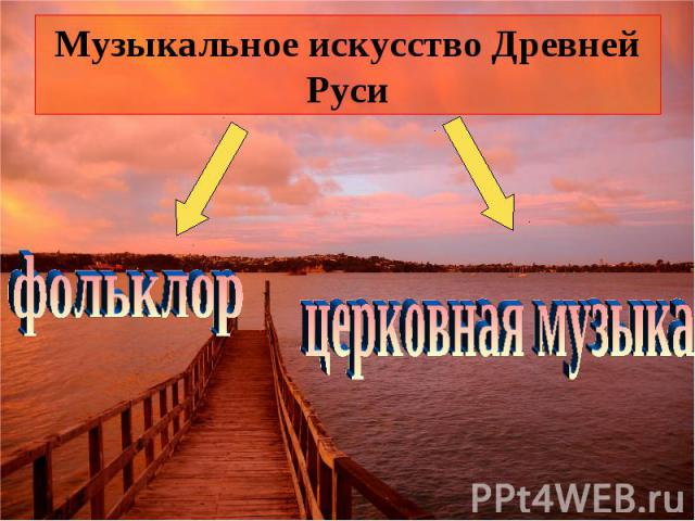 Музыкальное искусство Древней Руси фольклор церковная музыка