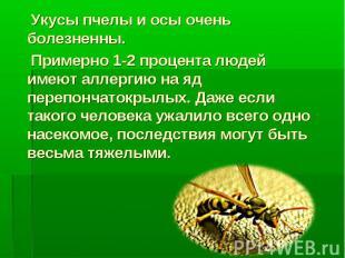 Укусы пчелы и осы очень болезненны. Примерно 1-2 процента людей имеют аллергию н