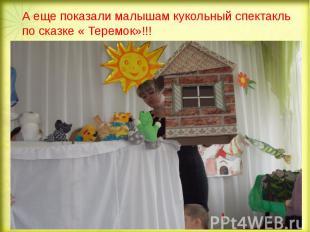 А еще показали малышам кукольный спектакль по сказке « Теремок»!!!