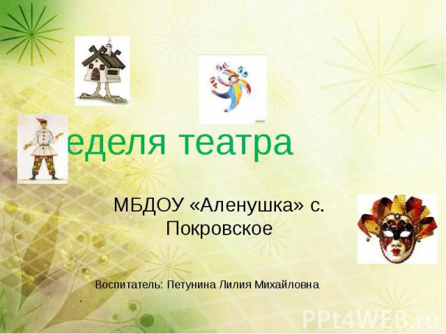 Неделя театра МБДОУ «Аленушка» с. Покровское