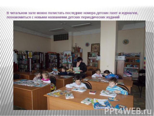 В читальном зале можно полистать последние номера детских газет и журналов, познакомиться с новыми названиями детских периодических изданий