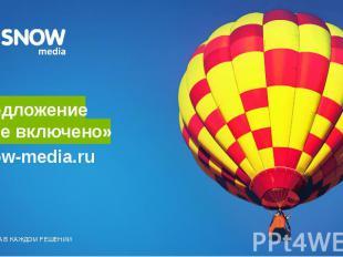 Snow-media.ru