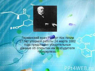 Германский врач Роберт Кох после 17 лет упорной работы 24 марта 1882 года предст