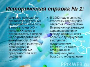 Историческая справка № 1: Широкое проведение противотуберкулезных мероприятий на