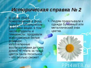 Историческая справка № 2 В целях сбора пожертвований в фонд борьбы с туберкулезо