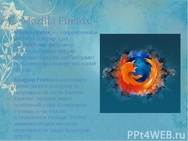 Firefox занимает много памяти