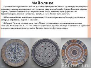 Майолика Производство керамических изделий из обожжённой цветной глины с крупноп