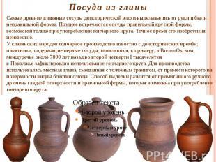 Посуда из глины Самые древние глиняные сосуды доисторической эпохи выделывались