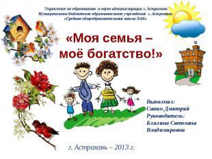 Управление по образованию и науке администрации г. Астрахани Муниципальное бюдже