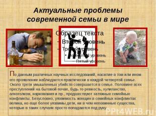 Актуальные проблемы современной семьи в мире По данным различных научных исследо