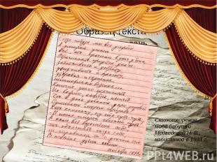 Стихотворение моей бабушки Медведевой Н. В., написанное в 1993 г.