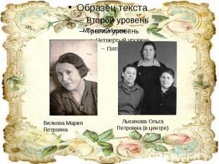 Мои прабабушки