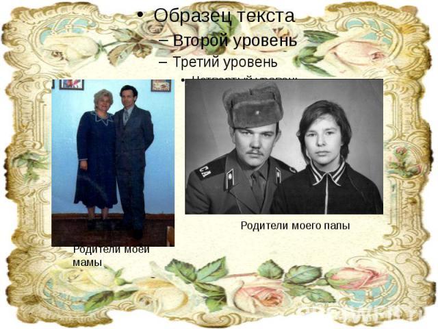 Родители моей мамы Родители моего папы