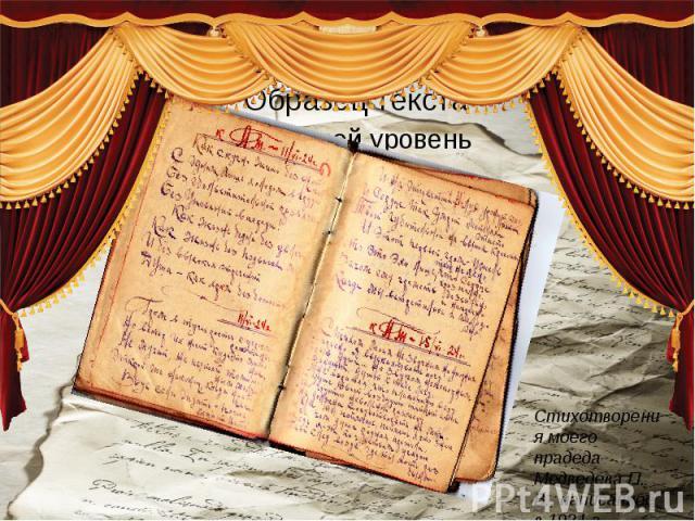 Стихотворения моего прадеда Медведева П. В., написанное в 1924 г.