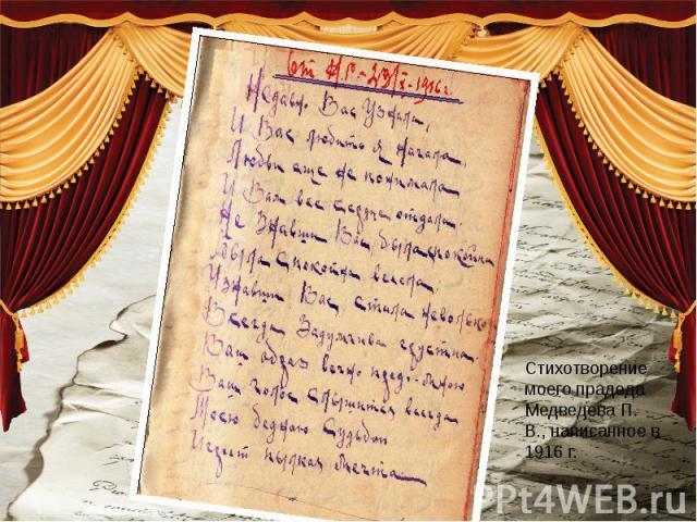 Стихотворение моего прадеда Медведева П. В., написанное в 1916 г.